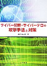 中古 有名な サイバー犯罪 サイバーテロの攻撃手法と対策 NEW 羽室英太郎 著 afb