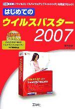中古 はじめてのウイルスバスター2007 I O BOOKS 爆安プライス afb 著 御池鮎樹 割引