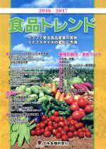 【中古】 食品トレンド(2016~2017) /日本食糧新聞社(その他) 【中古】afb