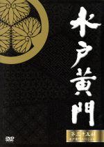 【中古】 水戸黄門 第35部/ナショナル劇場50周年スペシャル DVD-BOX /里見浩太朗 【中古】afb