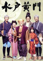 【中古】 水戸黄門 第36部 DVD-BOX /(ドラマ) 【中古】afb