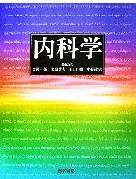 【中古】 内科学 /金澤一郎,北原光夫,山口徹,小俣政男【総編集】 【中古】afb