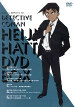 【中古】 名探偵コナン TVシリーズ 服部平次DVD-BOX /青山剛昌(原作) 【中古】afb