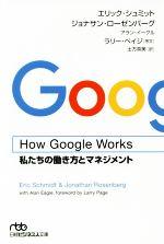 中古 How Google Works 私たちの働き方とマネジメント 超安い 日経ビジネス人文庫 エリック 高品質 イ afb 著者 シュミット ジョナサン アラン ローゼンバーグ