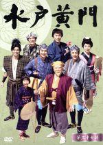 【中古】 水戸黄門 第37部 DVD-BOX /(ドラマ) 【中古】afb