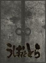 【中古】 アニメ「うしおととら」Blu-ray&CD完全BOX(永久保存版)(Blu-ray Disc) /藤田和日郎(原作) 【中古】afb