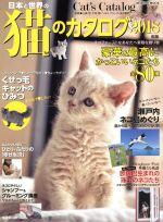 中古 日本と世界の猫のカタログ 現品 2018年版 SEIBIDO 2020春夏新作 成美堂出版 MOOK afb