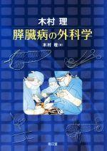 【中古】 木村理 膵臓病の外科学 /木村理(著者) 【中古】afb