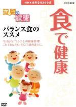 中古 NHK健康番組100選 きょうの健康 食で健康 在庫あり afb バランス食のススメ 初売り 趣味 教養