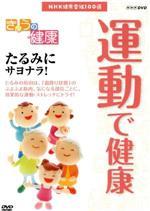 中古 NHK健康番組100選 きょうの健康 運動で健康 教養 お得 趣味 ◆セール特価品◆ たるみにサヨナラ afb