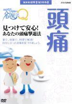 中古 NHK健康番組100選 直営店 ここが聞きたい 名医にQ 見つけて安心 趣味 教養 あなたの頭痛撃退法 afb 安全