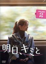 【中古】 明日、キミと DVD-BOX2 /イ・ジェフン,シン・ミナ,キム・イェウォン 【中古】afb