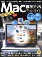 中古 MAC標準アプリ完全ガイド afb 店内限界値引き中&セルフラッピング無料 スタンダーズ Seasonal Wrap入荷