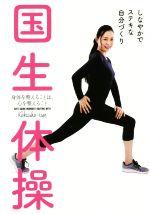 トラスト 中古 国生体操 身体を整えることは 心を整えること 倉 TWJ 国生さゆり 著者 BOOKS afb