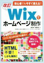 【中古】 改訂 Wixでホームページ制作 初心者でも今すぐ使える! /神戸洋平(著者),柳澤輝(著者) 【中古】afb
