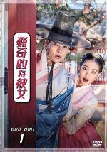 【中古】 猟奇的な彼女 DVD-BOX1 /チュウォン,オ・ヨンソ,イ・ジョンシン 【中古】afb
