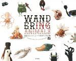 中古 WANDERING ANIMALS あまのじゃくとへそまがり作品集 商舗 afb あまのじゃくとへそまがり ◆高品質 著者