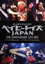【中古】 ベイビーレイズJAPAN 5th Anniversary LIVE BOX「シンデレラたちのニッポンChu!Chu!Chu!」(Blu-ray Dis 【中古】afb