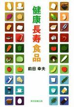 誕生日プレゼント 中古 健康長寿食品 メーカー再生品 前田幸夫 afb 著者
