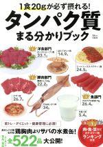 中古 1食20gが必ず摂れる タンパク質まる分かりブック TJ 宝島社 afb 手数料無料 ご注文で当日配送 MOOK