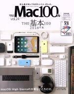 中古 Mac100% 信頼 vol.24 家電批評特別編集 晋遊舎 100%ムックシリーズ 店舗 afb