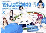 【中古】 でんぱの神神 DVD 神BOXビリテン /でんぱ組.inc 【中古】afb