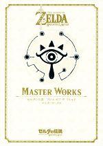 年間定番 中古 MASTER WORKS ゼルダの伝説 ブレスオブザワイルド 市販 NintendoDREAM編集部 著者 afb マスターワークス
