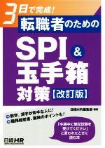 中古 大幅にプライスダウン 転職者のためのSPI 玉手箱対策 改訂版 日経HR編集部 安値 3日で完成 afb