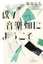 服部克久 [Audio CD] 【送料無料】 d'habitude~いつもの様に~ Comme 音楽畑 (20) USED