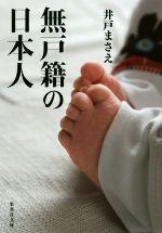 中古 ストアー 無戸籍の日本人 集英社文庫 限定タイムセール 著者 afb 井戸まさえ
