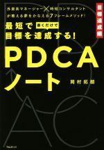 中古 業界No.1 最短で目標を達成する PDCAノート afb 岡村拓朗 蔵 著者