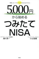 中古 5,000円から始める つみたてNISA 瀧川茂一 小山信康 スーパーセール期間限定 afb 著者 公式ショップ