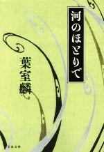 【中古】 河のほとりで 文春文庫/葉室麟(著者) 【中古】afb