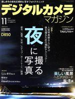 中古 デジタルカメラマガジン 2017年11月号 afb インプレス 月刊誌 激安 激安特価 送料無料 格安激安