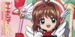 【中古】 【8cm】カードキャプターさくら~Character Single SAKURA  /丹下桜 【中古】afb