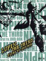 【中古】 LUPIN THE THIRD first tv.DVD-BOX(限定) /モンキー・パンチ(原作) 【中古】afb