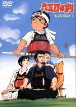 【中古】 六三四の剣 DVD BOX 1 /村上もとか(原作) 【中古】afb