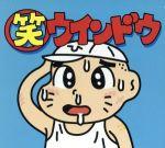 【中古】 笑ウィンドウ[6CD] /(オムニバス) 【中古】afb