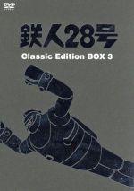 【中古】 鉄人28号 Classic Edition BOX3 /横山光輝(原作) 【中古】afb