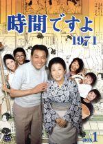 【中古】 時間ですよ1971 BOX(1) /森光子,船越英二,松山英太郎 【中古】afb