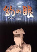 【中古】 豹の眼 日本篇I BOX /大瀬康一 【中古】afb
