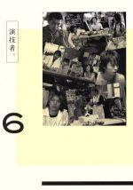 【中古】 演技者。DVD-BOX 6(初回限定生産版) /(オムニバス),森田剛,山口達也,櫻井翔 【中古】afb