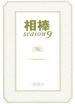 【中古】 相棒 season9 DVD-BOXI /水谷豊,及川光博,益戸育江,池頼広(音楽) 【中古】afb