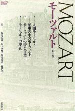 【中古】 モーツァルト /海老沢敏【ほか編】 【中古】afb