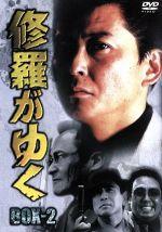 【中古】 修羅がゆく DVD-BOX(2) /哀川翔 【中古】afb