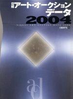 【中古】 日経アート・オークション・データ(2004) /芸術・芸能・エンタメ・アート(その他) 【中古】afb