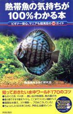 【中古】 熱帯魚の気持ちが100%わかる本 ビギナー安心、マニアも超満足のマル秘ガイド SEISHUN SUPER BOOKS/熱帯魚なるほど研究会(著者) 【中古】afb