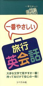 中古 いよいよ人気ブランド 一番やさしい旅行英会話 語学 afb 会話 超激安特価