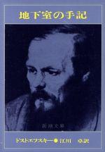 中古 地下室の手記 フョードル 激安セール ドストエフスキー afb 江川卓 日本限定 著者