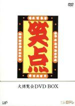 【中古】 笑点大博覧会 DVD-BOX -40周年記念特別愛蔵版- /(バラエティ),三遊亭円楽,桂歌丸,林家こん平 【中古】afb